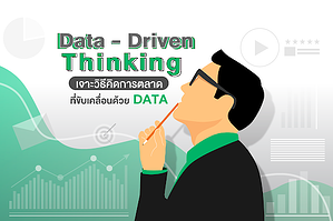 Data - Driven Thinking เจาะวิธีคิดการตลาดที่ขับเคลื่อนด้วย Data