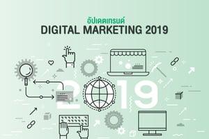 อัปเดต เทรนด์ Digital Marketing 2019 ที่น่าจับตามองมากที่สุด