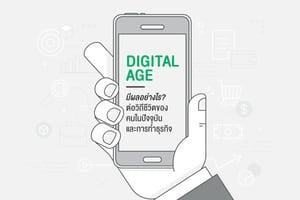 Digital Age มีผลอย่างไรต่อวิถีชีวิตของคนในปัจจุบันและการทำธุรกิจ
