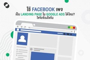 ใช้ Facebook เพจ เป็น Landing Page ใน Google Ads ได้ไหม ไขข้อข้องใจกัน