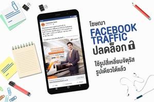 โฆษณา Facebook Traffic ปลดล็อก ใช้รูปสี่เหลี่ยมจัตุรัสรูปเดียวได้แล้ว