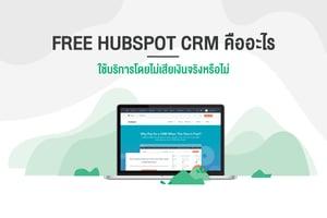 Free Hubspot CRM คืออะไร ใช้บริการโดยไม่เสียเงินจริงหรือไม่