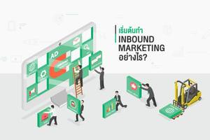 เริ่มต้นทำ Inbound Marketing อย่างไร?