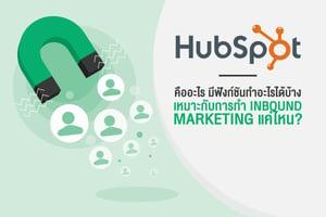 HubSpot คืออะไร มีฟังก์ชันทำอะไรได้บ้าง เหมาะกับการทำ Inbound Marketing แค่ไหน?