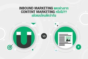 Inbound Marketing แตกต่างจาก Content Marketing หรือไม่ แล้วแบบไหนดีกว่ากัน
