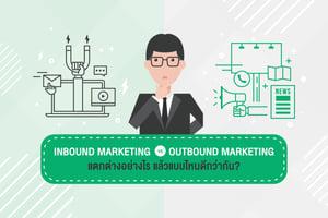 Inbound Marketing แตกต่างอย่างไรกับ Outbound Marketing แล้วแบบไหนดีกว่ากัน?
