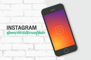 Instagram ดูโฆษณา ที่กำลังใช้งานอยู่ได้แล้ว