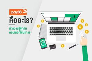 iPay88 คือ อะไร? ทำความรู้จักกันก่อนเลือกใช้บริการ