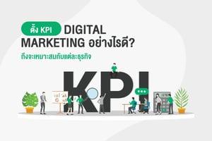 ตั้ง KPI Digital Marketing อย่างไรดี ถึงจะเหมาะสมกับแต่ละธุรกิจ