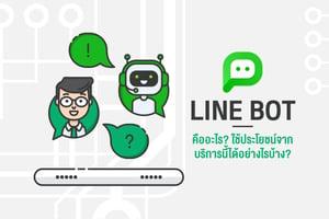 Line Bot คือ อะไร? ใช้ประโยชน์จากบริการนี้ได้อย่างไรบ้าง?