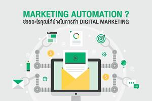 Marketing Automation คืออะไร ช่วยอะไรคุณได้บ้างในการทำ Digital Marketing