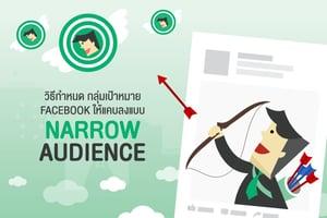 [How To] วิธีกำหนด กลุ่มเป้าหมาย Facebook ให้แคบลงแบบ Narrow Audience