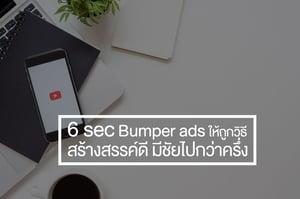 คิด Bumper ads ให้ถูกวิธี สร้างสรรค์ดี มีชัยไปกว่าครึ่ง