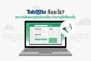 Taboola คืออะไร เหมาะกับโฆษณาธุรกิจประเภทไหน ทำความรู้จักให้มากขึ้น