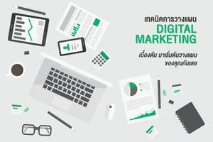 เทคนิคการวางแผน Digital Marketing เบื้องต้น มาเริ่มต้นวางแผนของคุณกันเลย