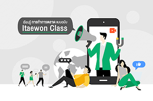 เรียนรู้การทำการตลาด แบบฉบับ Itaewon Class