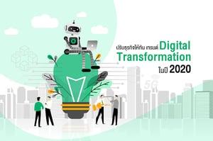 ปรับธุรกิจให้ทัน เทรนด์ Digital Transformation ในปี 2020