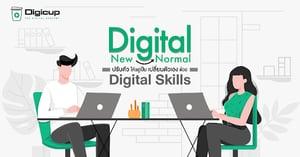 Digital New Normal ปรับตัวให้อยู่เป็น เปลี่ยนตัวเองด้วย Digital Skills