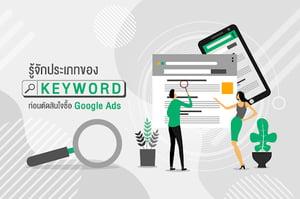 รู้จักประเภทของ Keyword ก่อนตัดสินใจซื้อ Google Ads