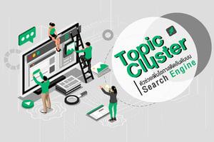 Topic Cluster ตัวช่วยเพิ่มโอกาสติดอันดับบน Search Engine