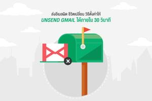 [How to] ส่งอีเมลผิด ชีวิตเปลี่ยน วิธีตั้งค่าให้ Unsend Gmail ได้ภายใน 30 วินาที