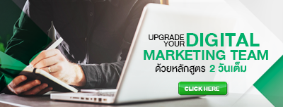 Upgrade your Digital Marketing Team 2 Day
