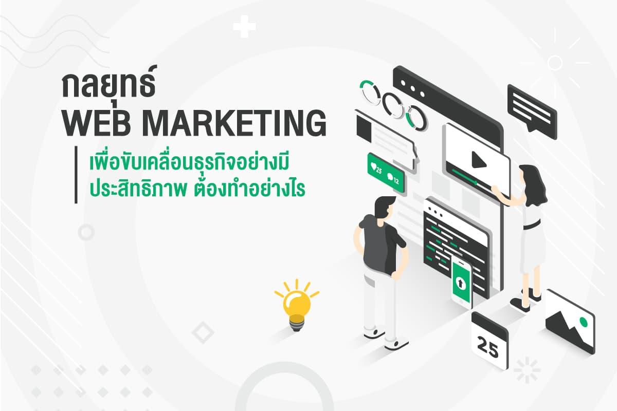 กลยุทธ์-web-marketing