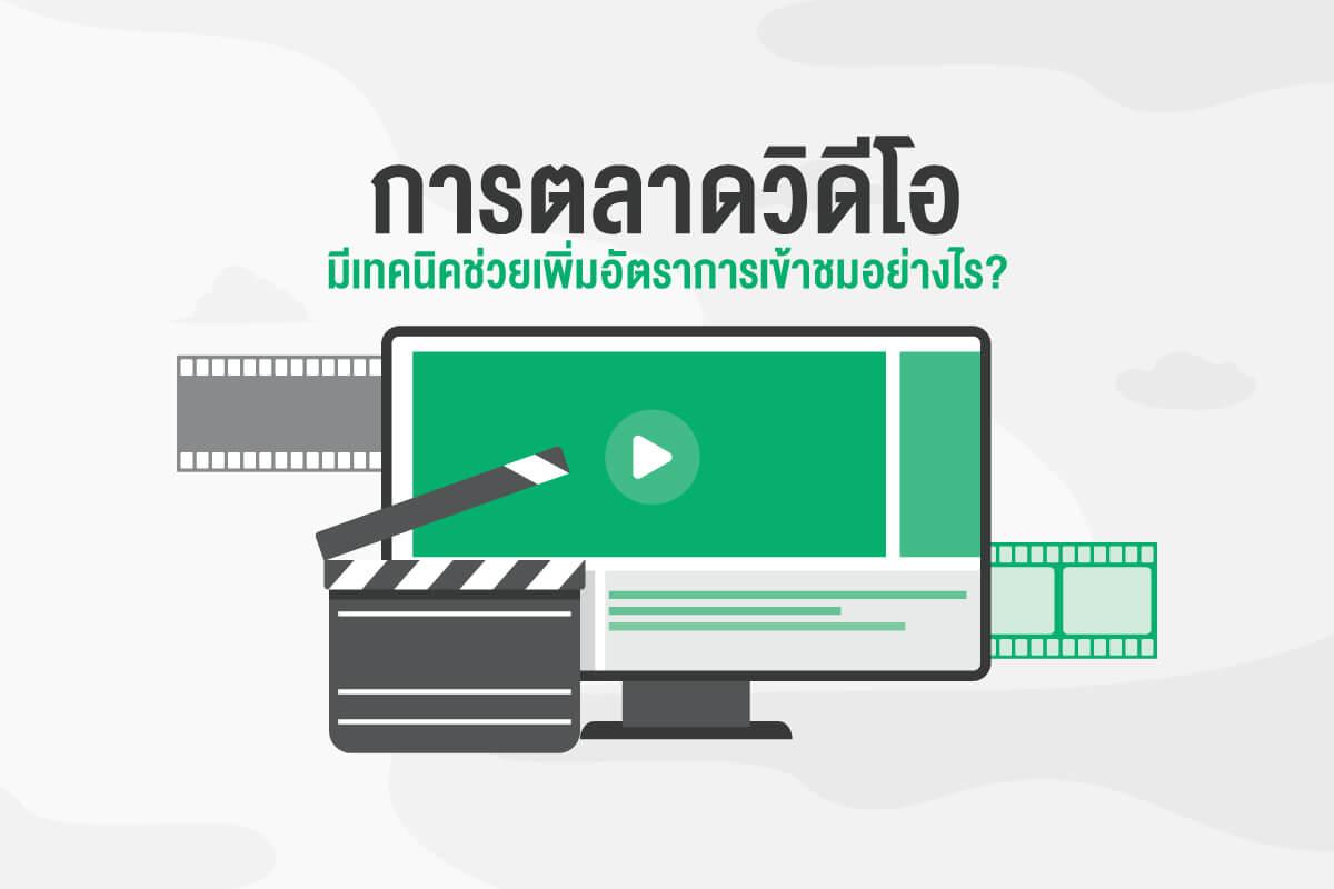 การตลาดวิดีโอ-มีเทคนิคช่วยเพิ่มอัตราการเข้าชมอย่างไร