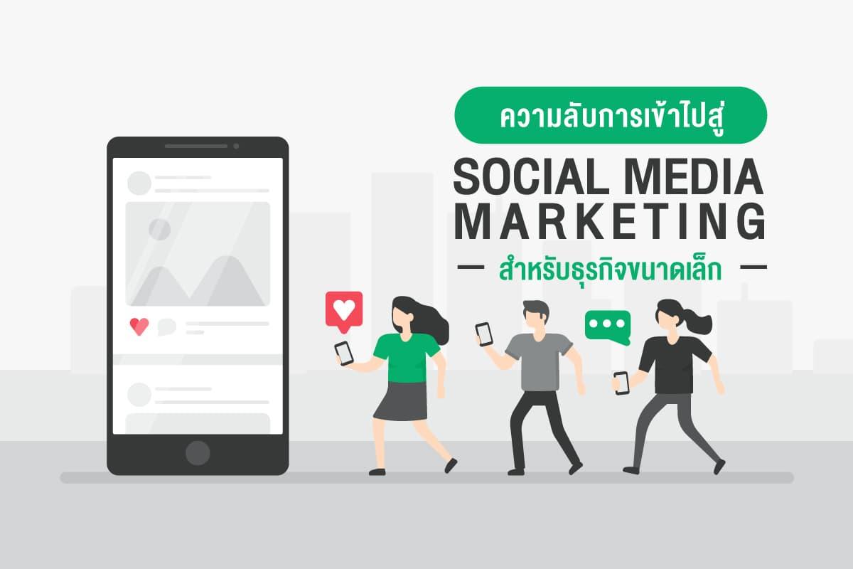 ความลับสู่-social-media-marketing
