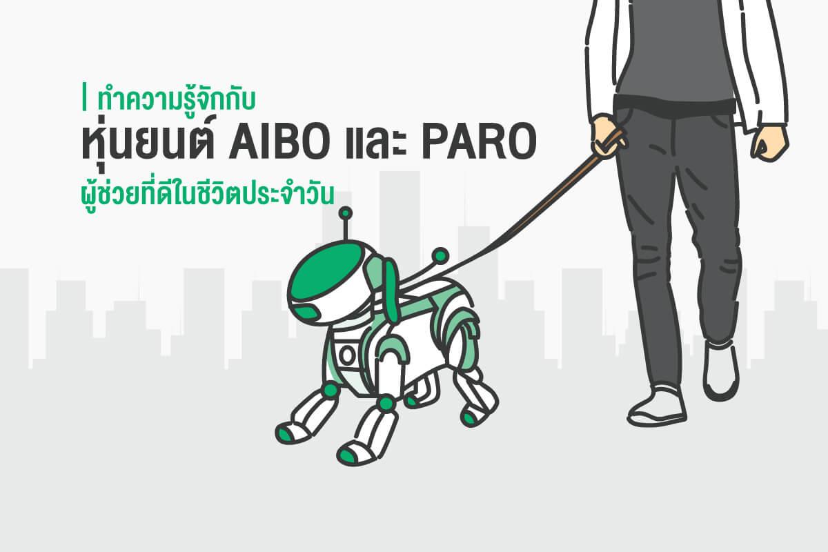 ทำความรู้จักกับ-หุ่นยนต์-AIBO-และ-PARO-ผู้ช่วยที่ดีในชีวิตประจำวัน