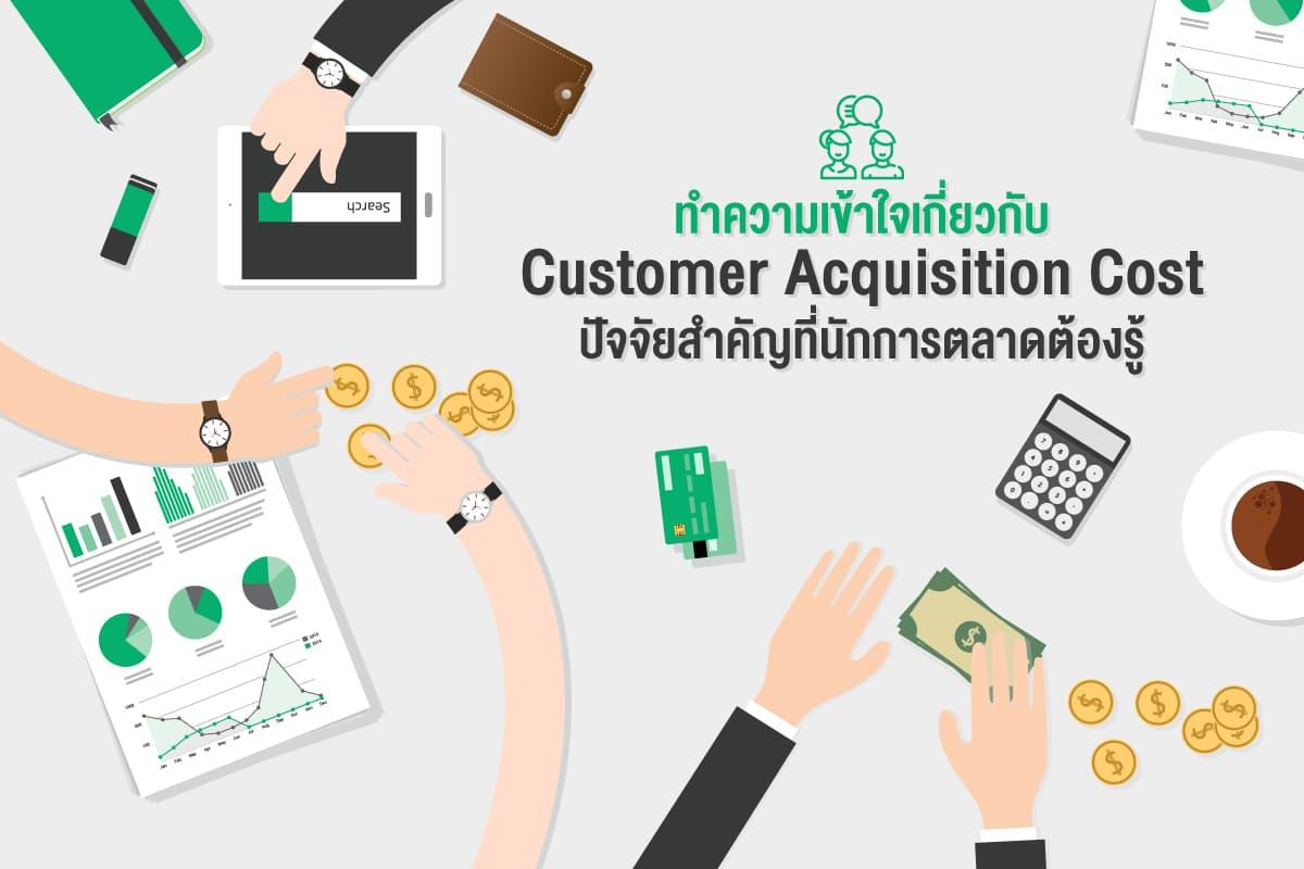 ทำความเข้าใจเกี่ยวกับ-Customer-Acquisition-Cost