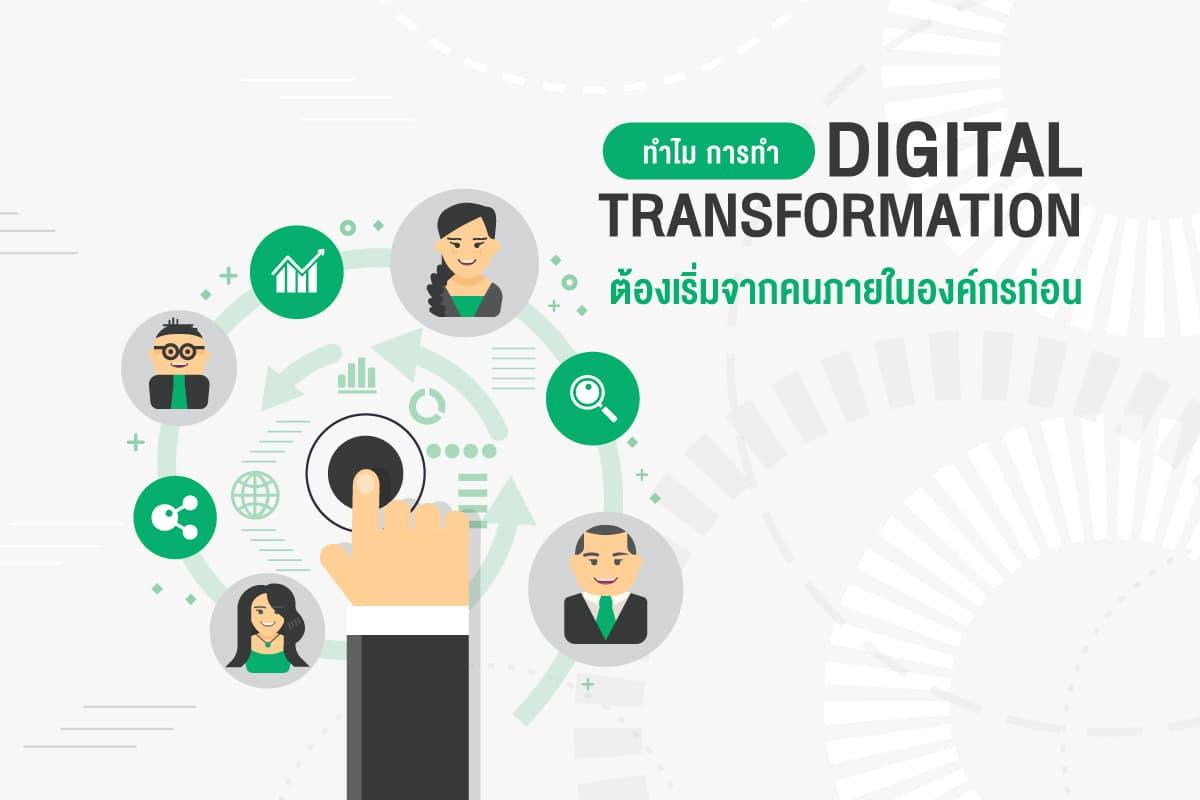 ทำไม-การทำ-digital-transformation