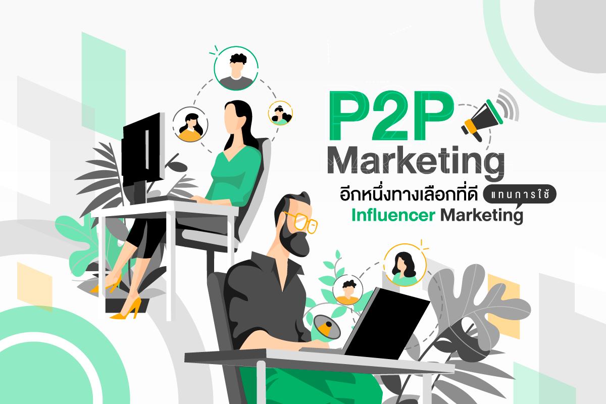 P2P Marketing