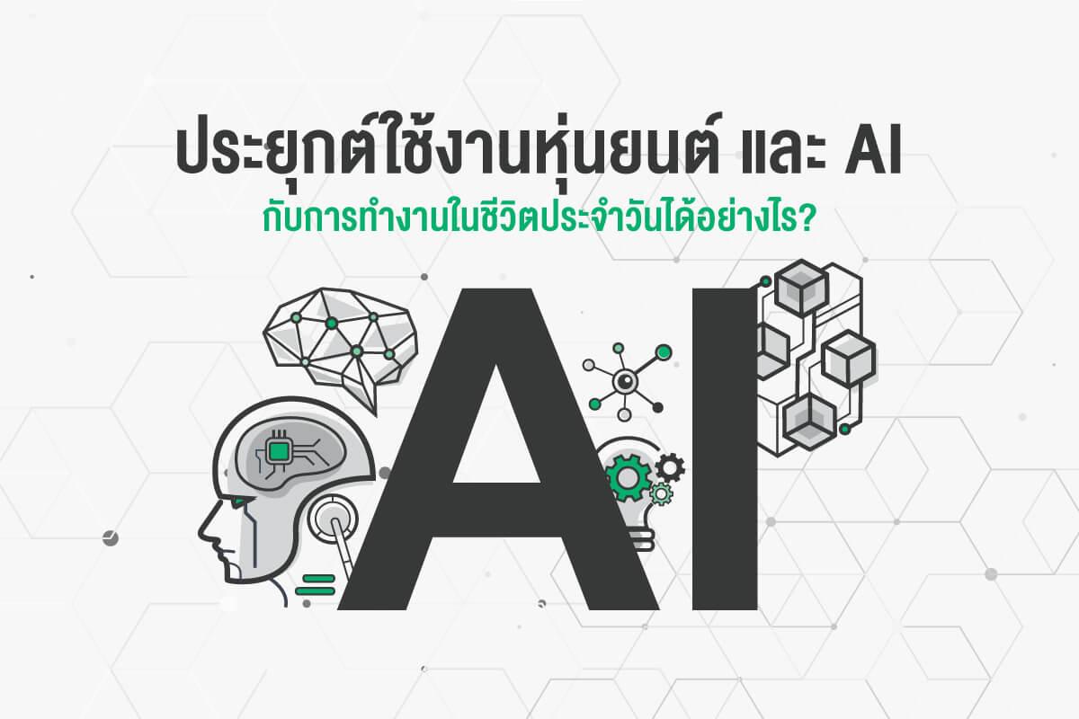 ประยุกต์ใช้งานหุ่นยนต์-และ-AI-กับการทำงานในชีวิตประจำวันได้อย่างไร-3