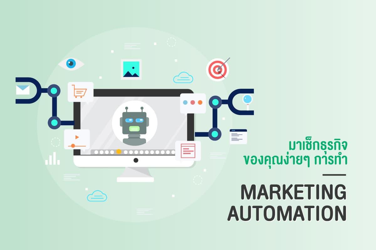 มาเช็กธุรกิจของคุณง่ายๆ-การทำ-marketing-automation-1