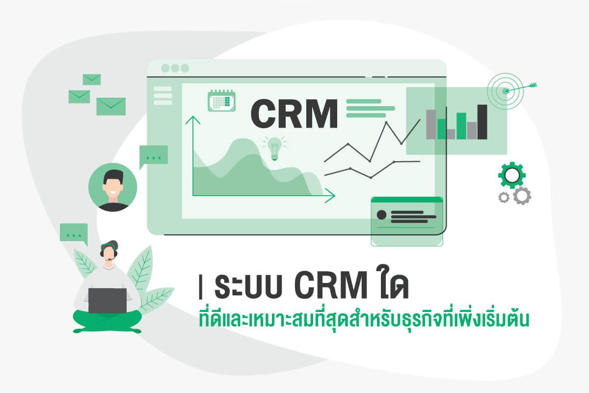 ระบบ-CRM-ใด-ที่ดีและเหมาะสมที่สุดสำหรับธุรกิจที่เพิ่งเริ่มต้น