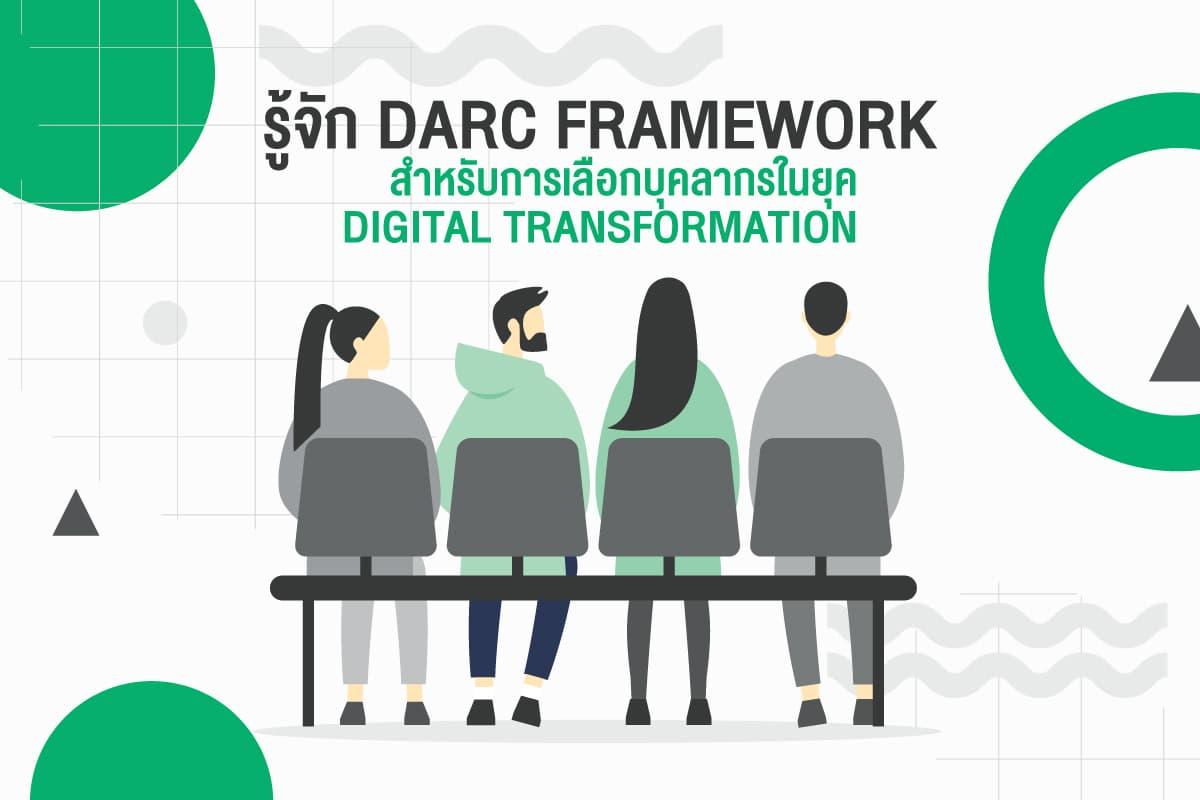 รู้จัก-darc-framework