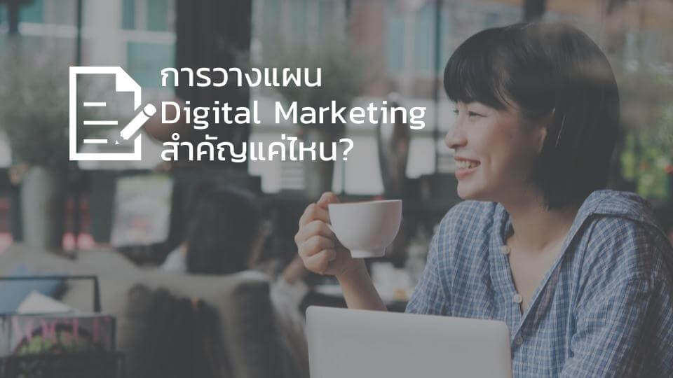 วางแผน-Digital-Marketing-cover-001