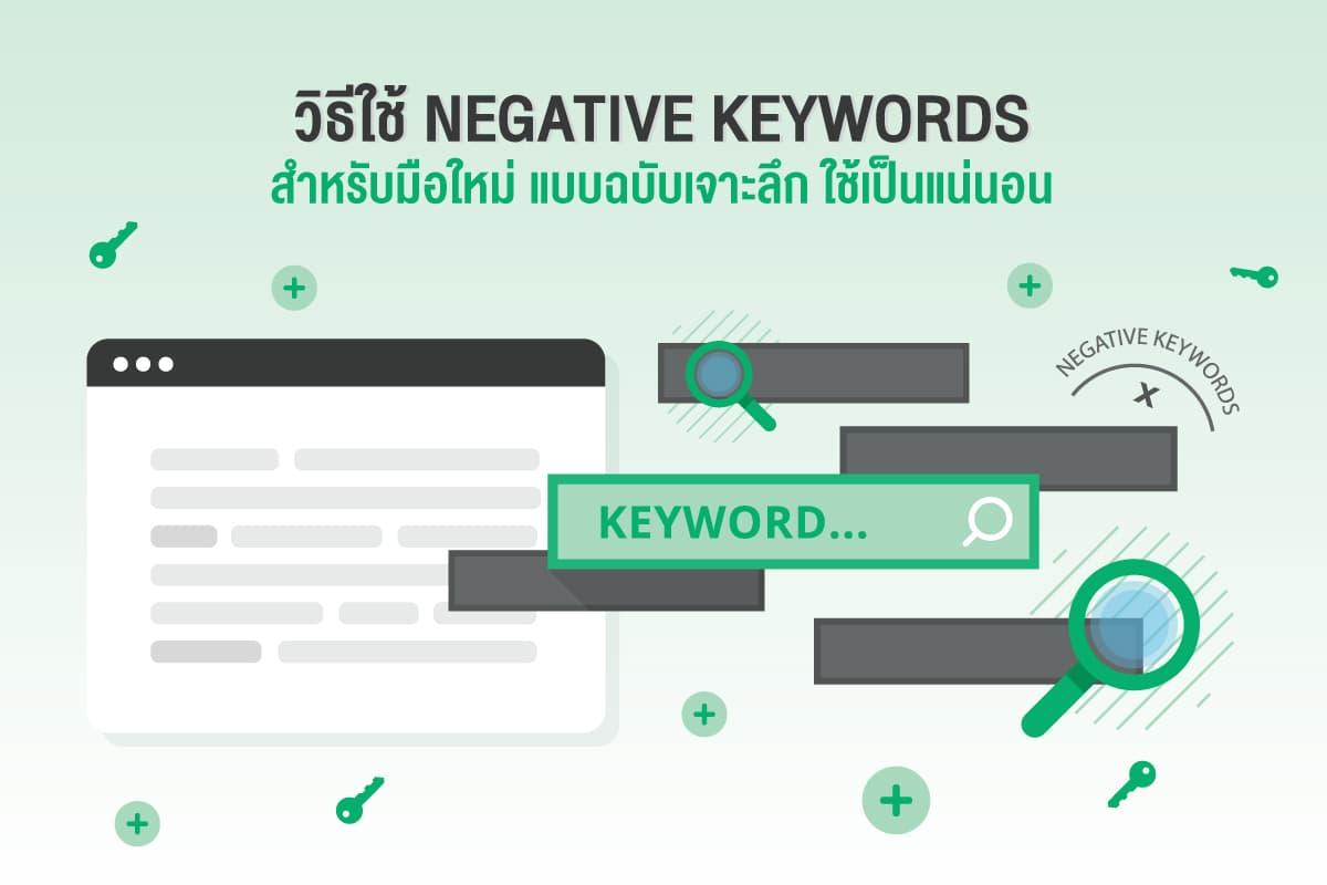 วิธีใช้-negative-keywords