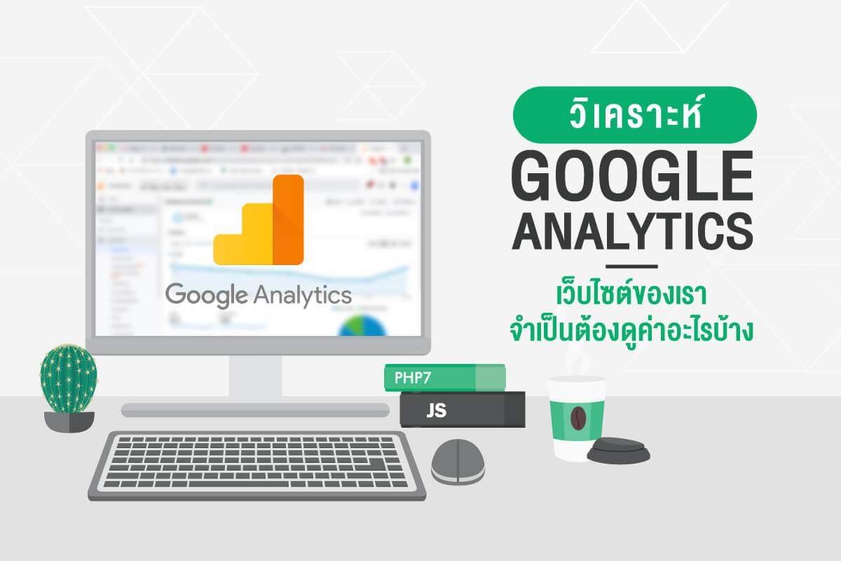 วิเคราะห์-google-analytics-เว็บไซต์ของเรา