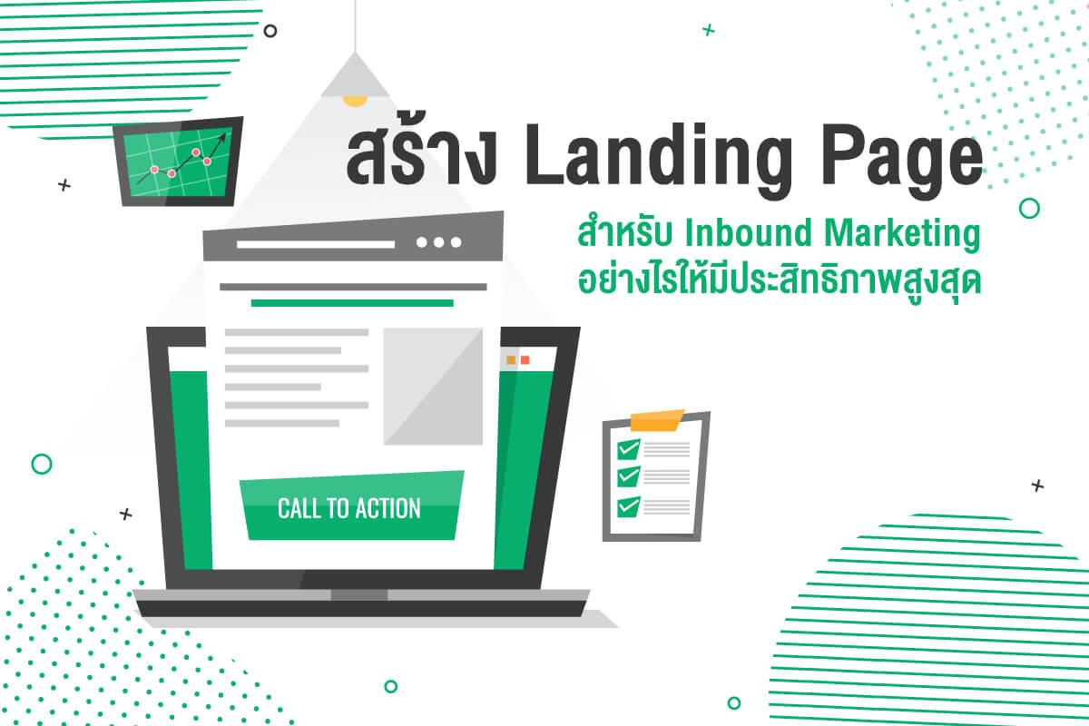 สร้าง-Landing-Page-สำหรับ-Inbound-Marketing-อย่างไรให้มีประสิทธิภาพสูงสุด