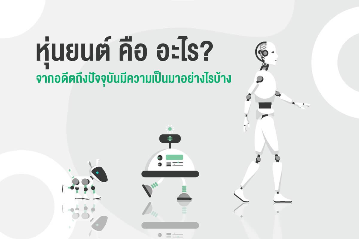 หุ่นยนต์-คือ-อะไร-จากอดีตถึงปัจจุบันมีความเป็นมาอย่างไรบ้าง