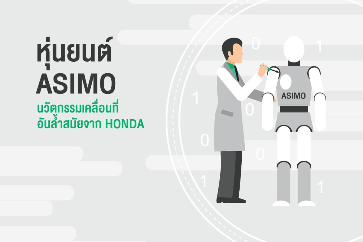 หุ่นยนต์-ASIMO-นวัตกรรมเคลื่อนที่อันล้ำสมัยจาก-HONDA