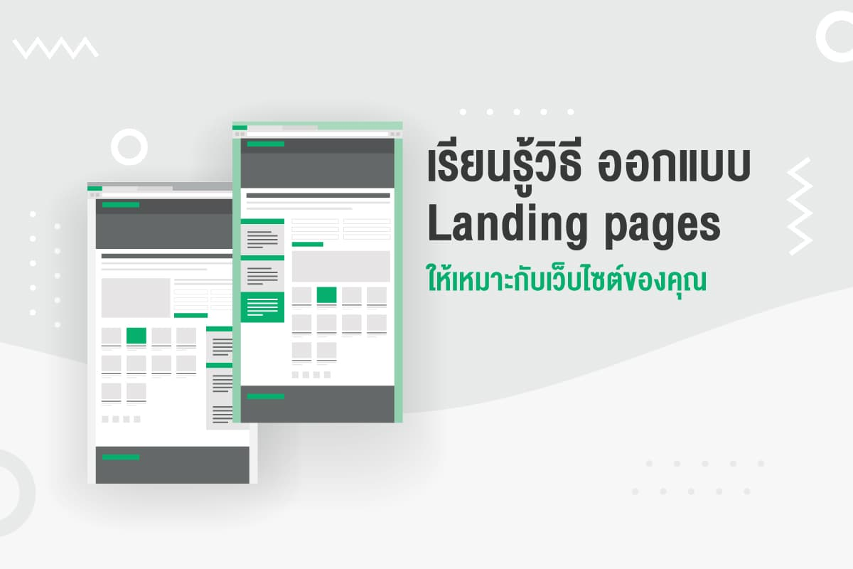 เรียนรู้วิธีออกแบบ-Landing-pages-