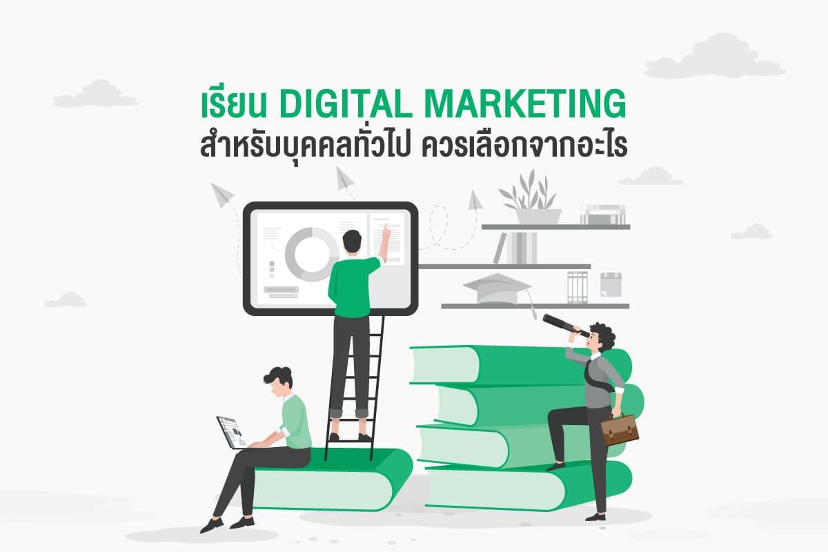 เรียน-digital-marketing