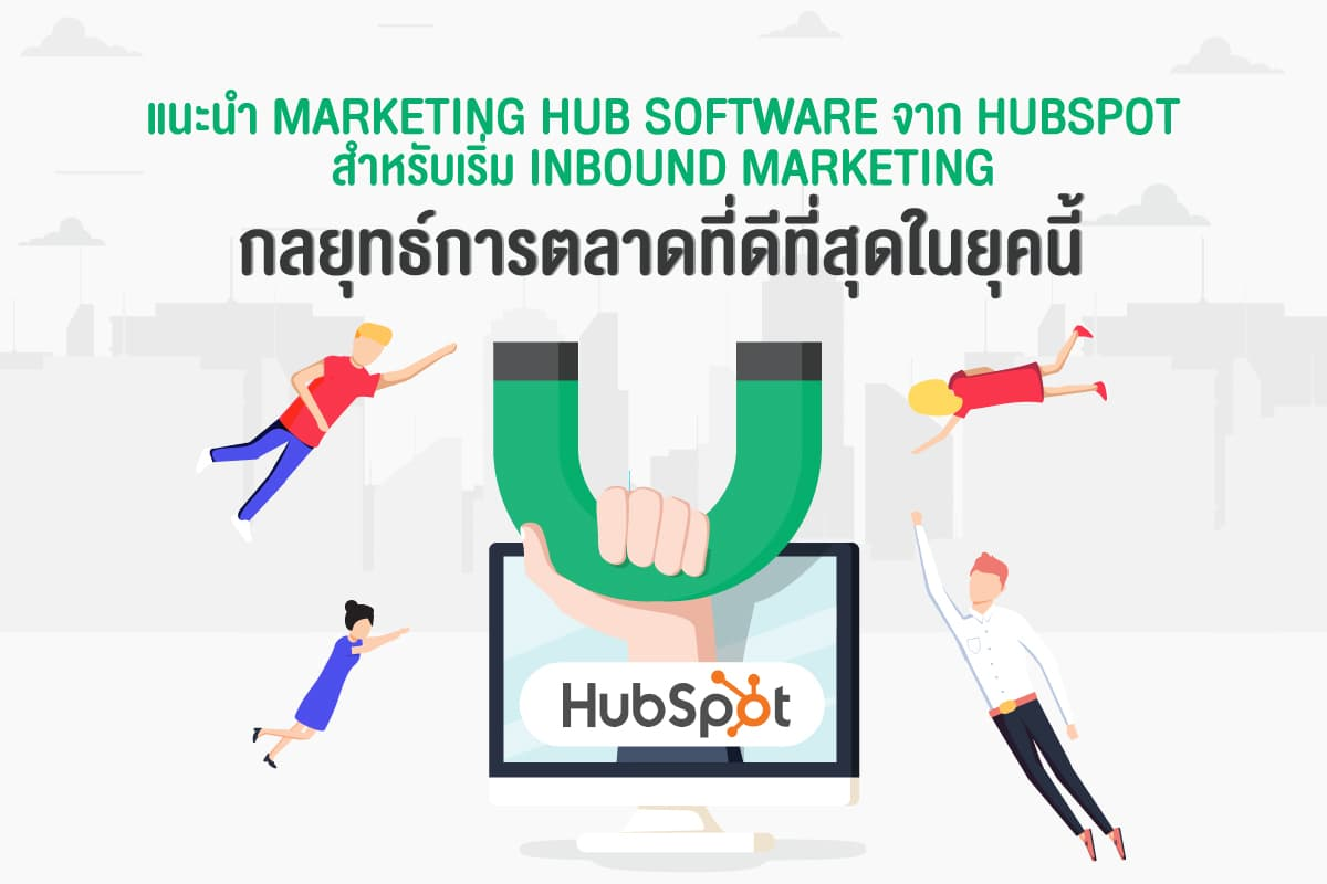 แนะนำ-marketing-hub-software