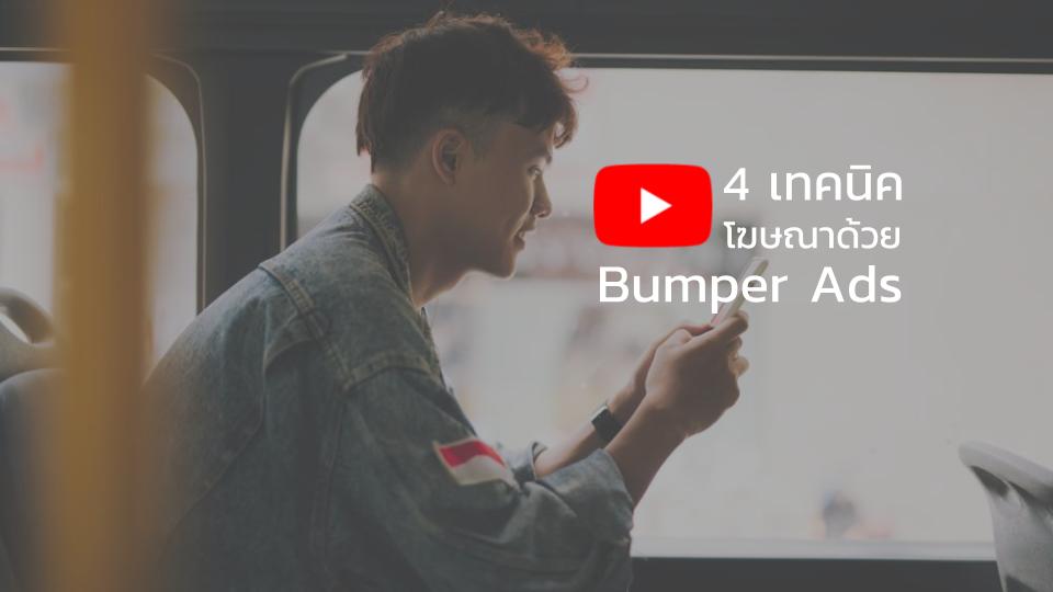 โฆษณา-Bumper-Ads-คืออะไร-cover-001