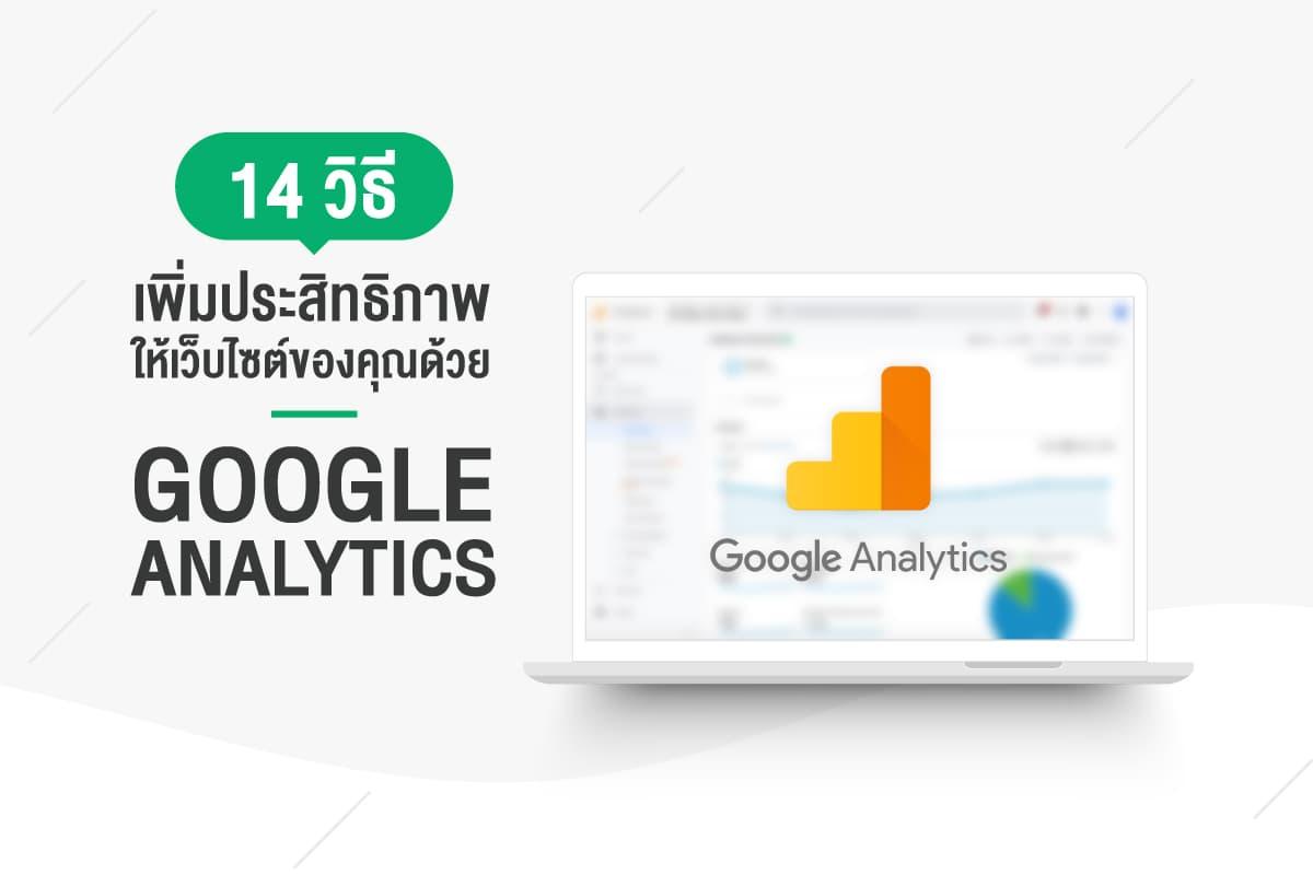 14-performance-google-analytics