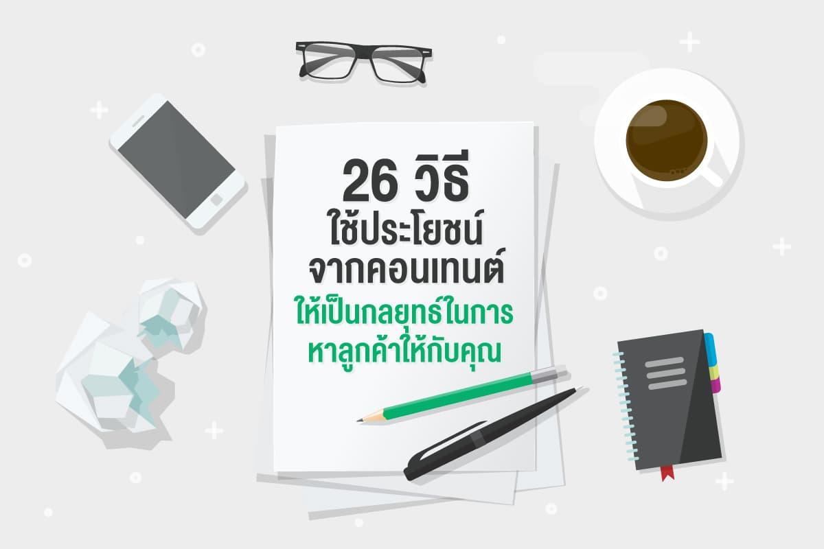 26-วิธีใช้ประโยชน์จาก-คอนเทนต์