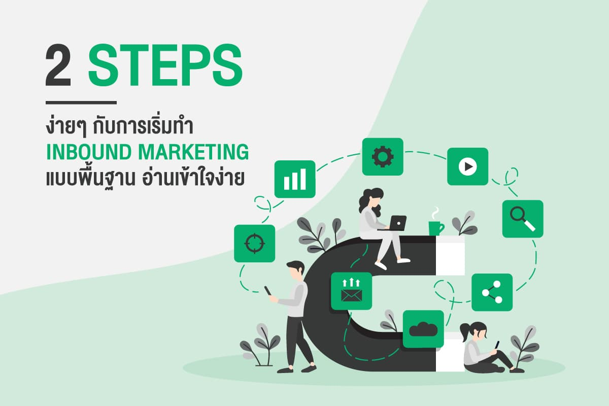 2steps-begin-inbound-marketing